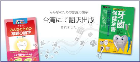 台湾にて出版(幅550).png