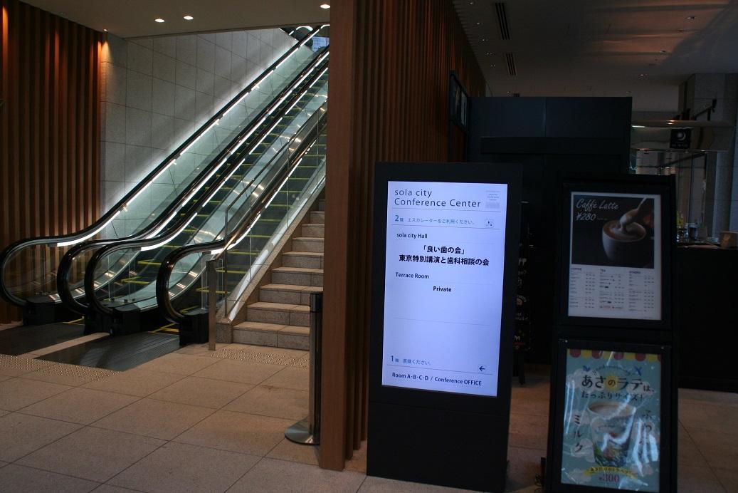 東京特別講演26.10.19 009-2.jpg