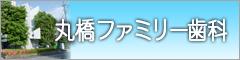 丸橋ファミリー歯科(保険取扱)