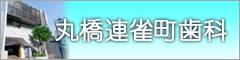 丸橋連雀町歯科(保険取扱)