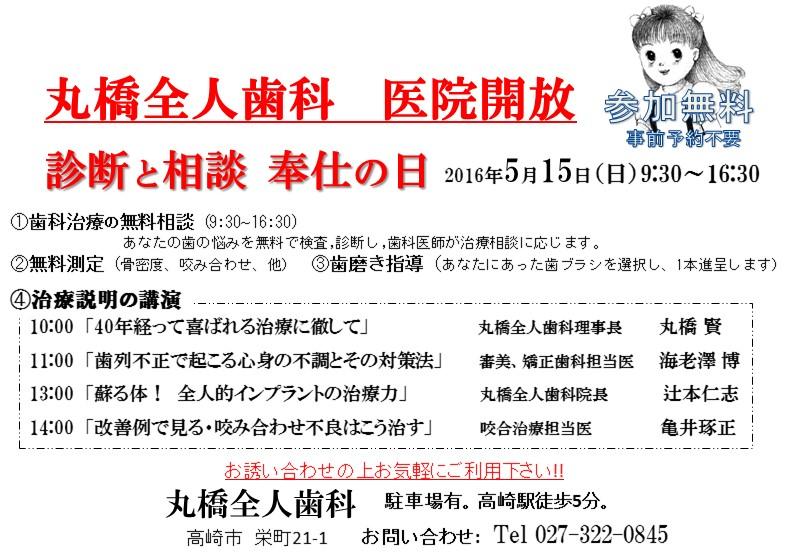 2016春相談会チラシ案3.jpg