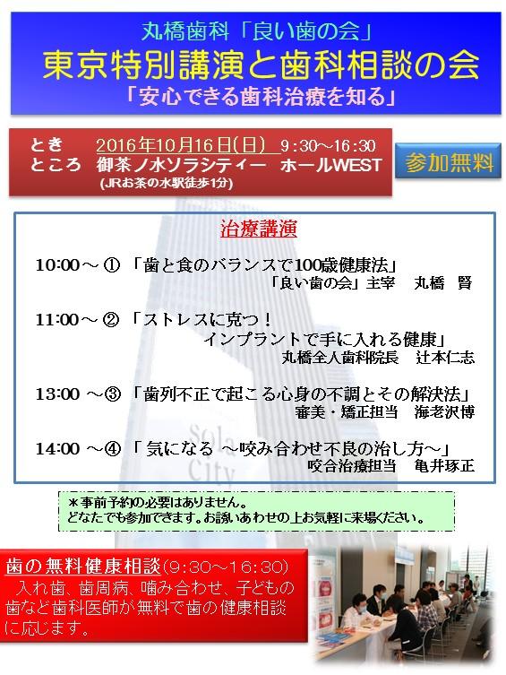 2016東京講演 配布用jpeg.jpg