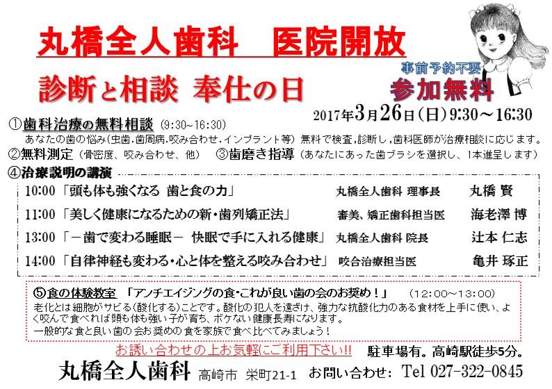2017春相談会チラシ案2.jpg