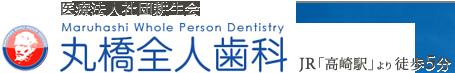 丸橋全人歯科|高崎の歯医者・矯正・インプラント・歯周病治療