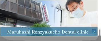 Maruhashi Renzyakucho Dental clinic