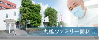 丸橋ファミリー歯科
